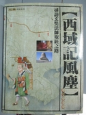 【書寶二手書T2/地理_QEY】西域記風塵-印度至中國_經典雜誌