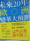 【書寶二手書T8/政治_I5S】未來20年歐洲變革大預測_喬治.弗列德曼,  鍾莉方, 高梓侑