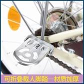 自行車后座腳踏板