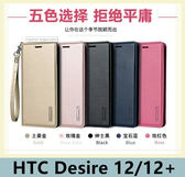 HTC Desire 12 / 12+ 側翻皮套 隱形磁扣 掛繩 插卡 支架 鈔票夾 防水 手機皮套 手機殼 皮套