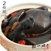 正一排骨年菜 何首烏黑鑽雞2件組(2600g_中藥燉烏骨全雞)含運