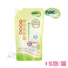 nac nac - 天然酵素洗衣精補充包 1000ml -15包/箱