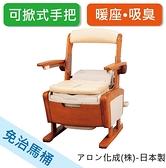 安壽 免治馬桶 - 移動廁所 可掀把手 / 加高型 老人用品 銀髮族 日本製「AR SA1」[T0807]