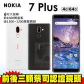 Nokia 7 PLUS 4G/64G 贈螢幕貼+64G記憶卡+5200行動電源 6吋 八核心 智慧型手機 0利率 免運費