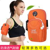 手機臂包跑步多功能通用運動男女士用款蘋果oppo潮流手機包蘋果【降價兩天】