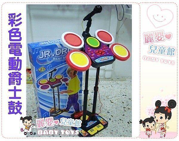 麗嬰兒童玩具館~兒童樂器-多功能彩色電動爵士鼓.pub搖滾經典.附麥克風可調高低