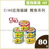 寵物家族- CIAO近海貓罐 鰹魚系列80g*12入-各口味可選