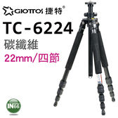 GIOTTOS 捷特 TC6224 22mm四節碳纖腳架