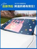 遮陽布 汽車遮陽板車用前擋風玻璃遮光簾小車車內車窗後檔防曬隔熱太陽布 【免運】