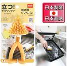【九元】日本製 站立式網格清潔刷 烤盤刷...