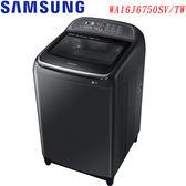 《現折+送安裝&舊機回收》Samsung三星 16KG 雙效手洗洗衣機 WA16J6750SV/TW  黑(6/30前買,回函送好禮)