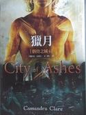 【書寶二手書T9/一般小說_OOG】獵月-骸骨之城4_卡珊卓拉‧克蕾兒