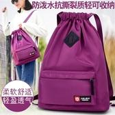 尼龍包 簡易束口袋輕便運動抽帶包健身包大容量收納袋折疊旅游背包小c推薦