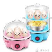 蒸蛋器自動斷電捲蒸蛋機多功能不銹鋼雞蛋機迷你家用煮蛋器 多色小屋