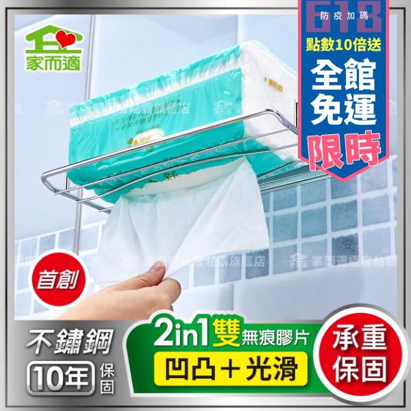 新304不鏽鋼保固 衛生紙架 浴室 置物架 家而適 收納架(0971)