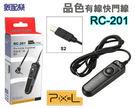 數配樂 Pixel 品色 公司貨 RC-201 電子快門線 快門線 SONY S2 a6000 HX300 RX100 HX400 a5100