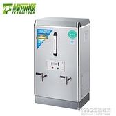 全自動開水箱商用大容量工廠飯店電熱水器飲水機燒開水器爐 1995生活雜貨NMS