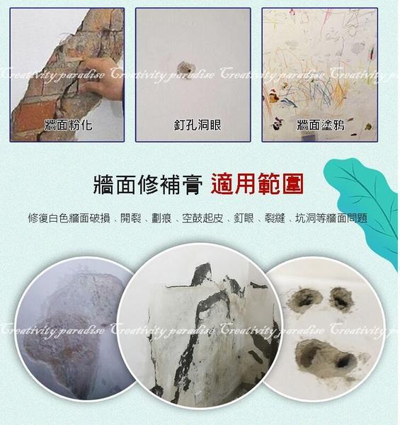 【牆體修補膏】500g罐裝 居家用牆壁補牆膏 防水修補劑 牆面破損裂開畫痕釘眼裂縫坑洞快速修復