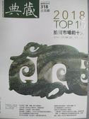 【書寶二手書T1/雜誌期刊_ZJZ】典藏古美術_318期_2018TOP10拍賣市場前十大