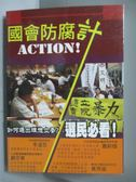 【書寶二手書T7/政治_KSB】國會防腐計ACTION!_陳香蘭等作