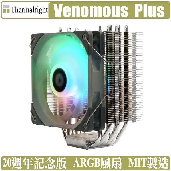 [地瓜球@] 利民 Thermalright Venomous Plus CPU 散熱器 塔扇 ARGB