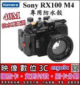 《映像數位》 Kamera 專用防水殼 40M /進水警報 蜂鳴器 【 Sony RX100 M4 / RX100 IV 專用】*