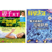科學少年一年12期+親子天下雙月刊 一年 6期加贈2期