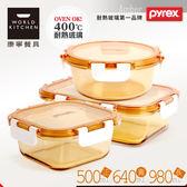 【美國康寧 Pyrex】透明玻璃保鮮盒3件組(AMBS0305)