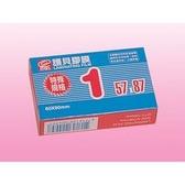 《享亮商城》NO.1401  會員證(57x87mm) 特殊規格 1 護貝膠膜(100張入)