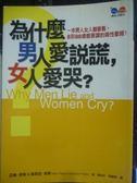 【書寶二手書T7/兩性關係_HBE】為什麼男人愛說謊女人愛哭_芭芭拉‧皮斯