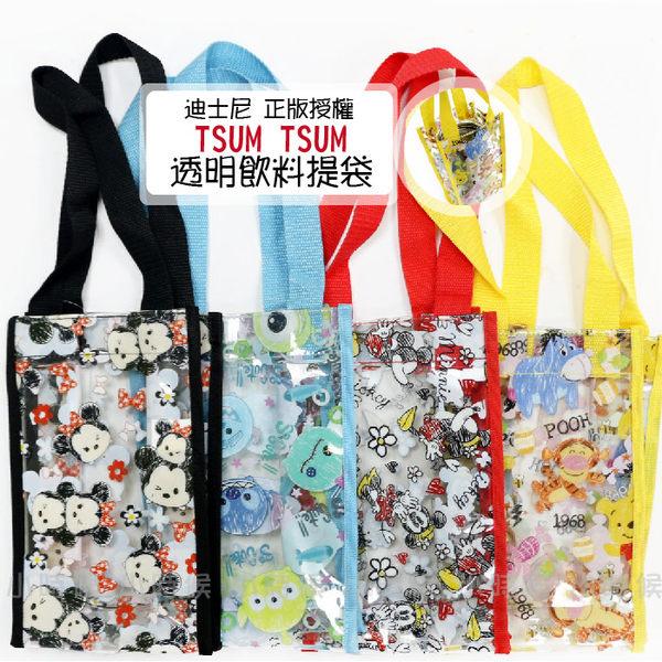 迪士尼 正版 TSUM TSUM 透明 環保 飲料 提袋 水壺袋 手搖杯袋 可放冰霸杯 水杯套 水壺套 創意禮物
