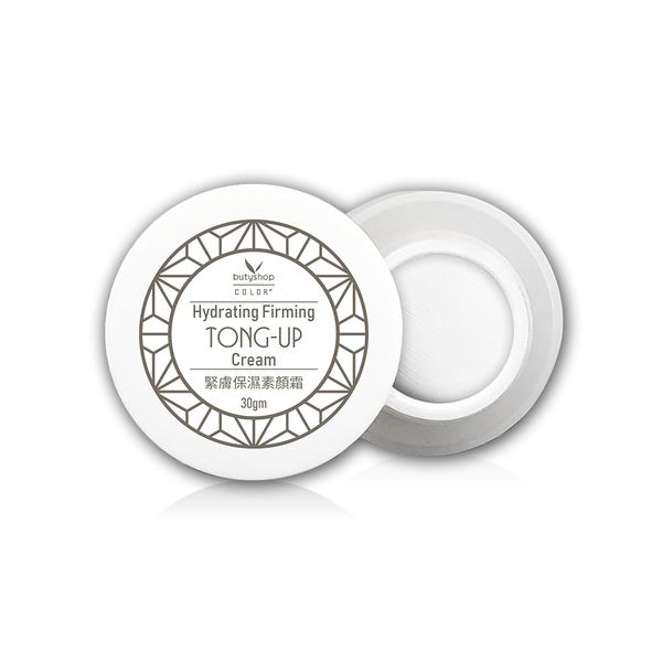 緊膚保濕素顏霜 (30gm) Hydrating Firming Tone Up Cream-butyshop沛莉