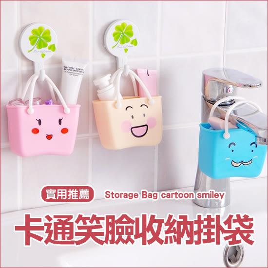 ✭米菈生活館✭【Q182】卡通笑臉收納掛袋 趣味 水槽 廚房 小物 瀝水 水龍頭 防水 PVC 手提 包包