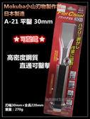 【台北益昌】 MOKUBA 木馬牌 正日本製 超銳利 鋼質 直通 鑿刀 平鑿 A-21 (30mm)