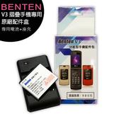 BENTEN V3 摺疊手機專用原廠配件盒(內含電池1個+充電座)