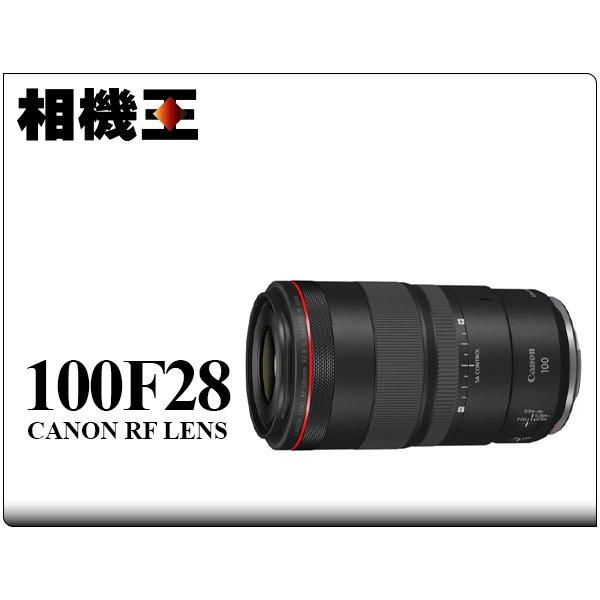 Canon RF 100mm F2.8 L Macro IS USM 公司貨