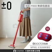 加贈3D按摩枕 ±0 正負零 XJC-Y010 吸塵器 【24H快速出貨】 輕量 無線充電式 公司貨 24期零利率