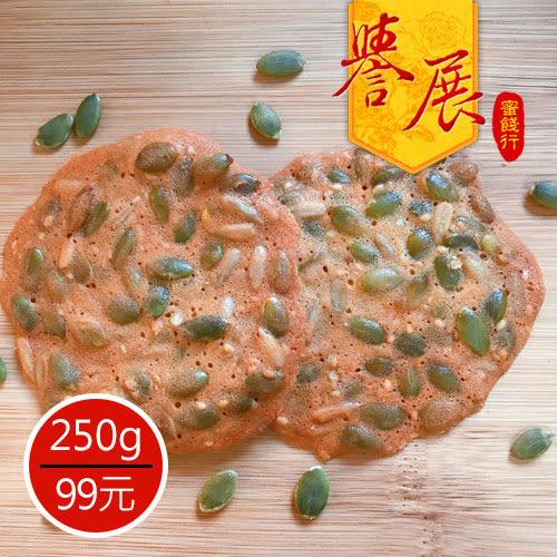 【譽展蜜餞】手工南瓜子脆片/250g/99元