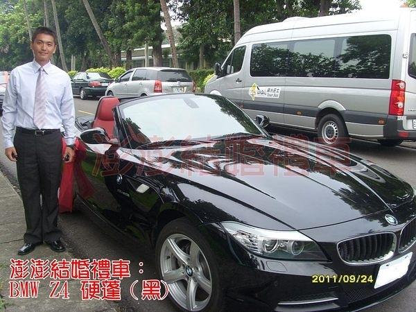 新娘禮車【bmwZ4】結婚禮車劵