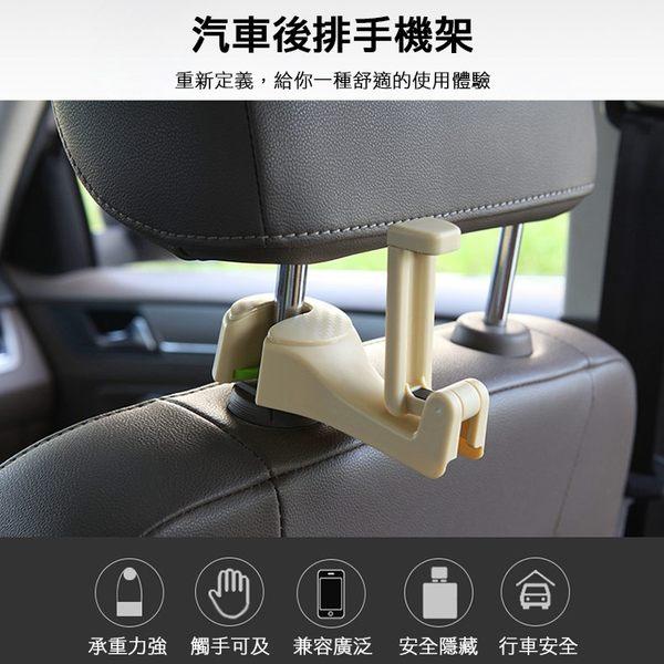 ※精品系列 支架款360度旋轉掛勾 (4入) 掛鉤 頭枕掛勾 隱藏掛勾 椅背 車用 手機架 支架 車架 置物