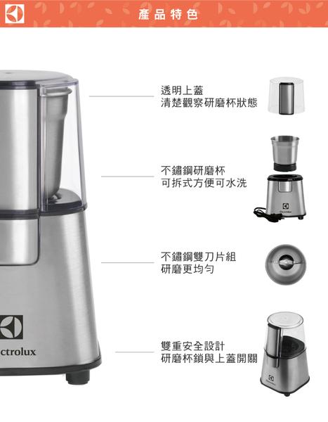 好康【伊萊克斯Electrolux】不鏽鋼咖啡磨豆機 ECG3003S 咖啡機配件 搭配使用