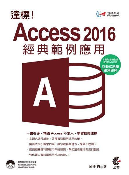 達標!Access 2016 經典範例應用