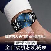 超薄手錶男士全自動機械錶男錶鏤空時尚潮流手錶女錶防水情侶對錶 【開學季巨惠】