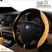 【滿額免運費】【獨愛汽車精品】汽車用品創意與眾不同時尚保暖絨毛手把方向盤套(黑棕)