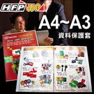 7折 HFPWP (10入裝)透明壓花文件夾 (A4-A3) 環保材質 台灣製 GE500A-10