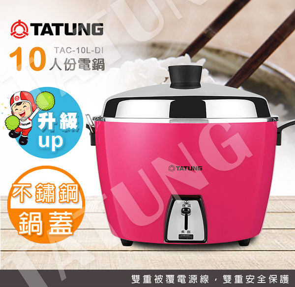 【TATUNG大同】10人份不鏽鋼內鍋電鍋-桃紅 / TAC-10L-DI