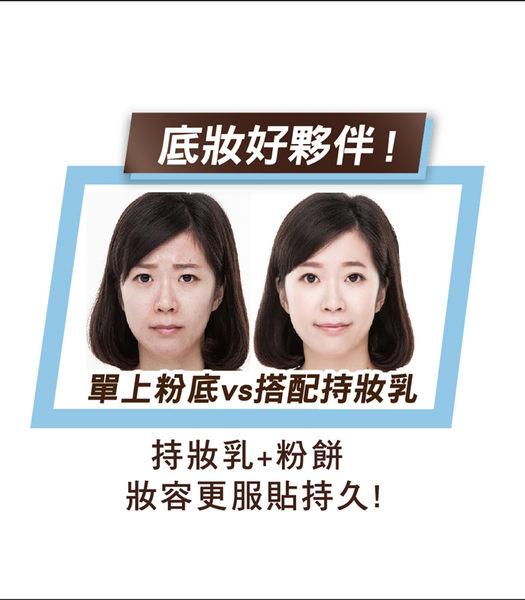 MAYBELLINE 媚比琳 夢幻奇蹟 控油透潤持妝乳 25ml (隔離/妝前/防曬)