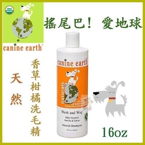 『寵喵樂旗艦店』Canine earth搖尾巴! 愛地球《天然香草柑橘洗毛精》16oz