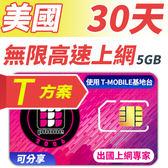 【TPHONE上網專家】 美國T方案 30天無限上網 前5GB支援4G高速 (沒有通話功能)