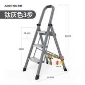 折疊梯鋁合金梯子家用折疊人字梯加厚室內多 樓梯三步爬梯小扶梯T 3 色雙12 提前購